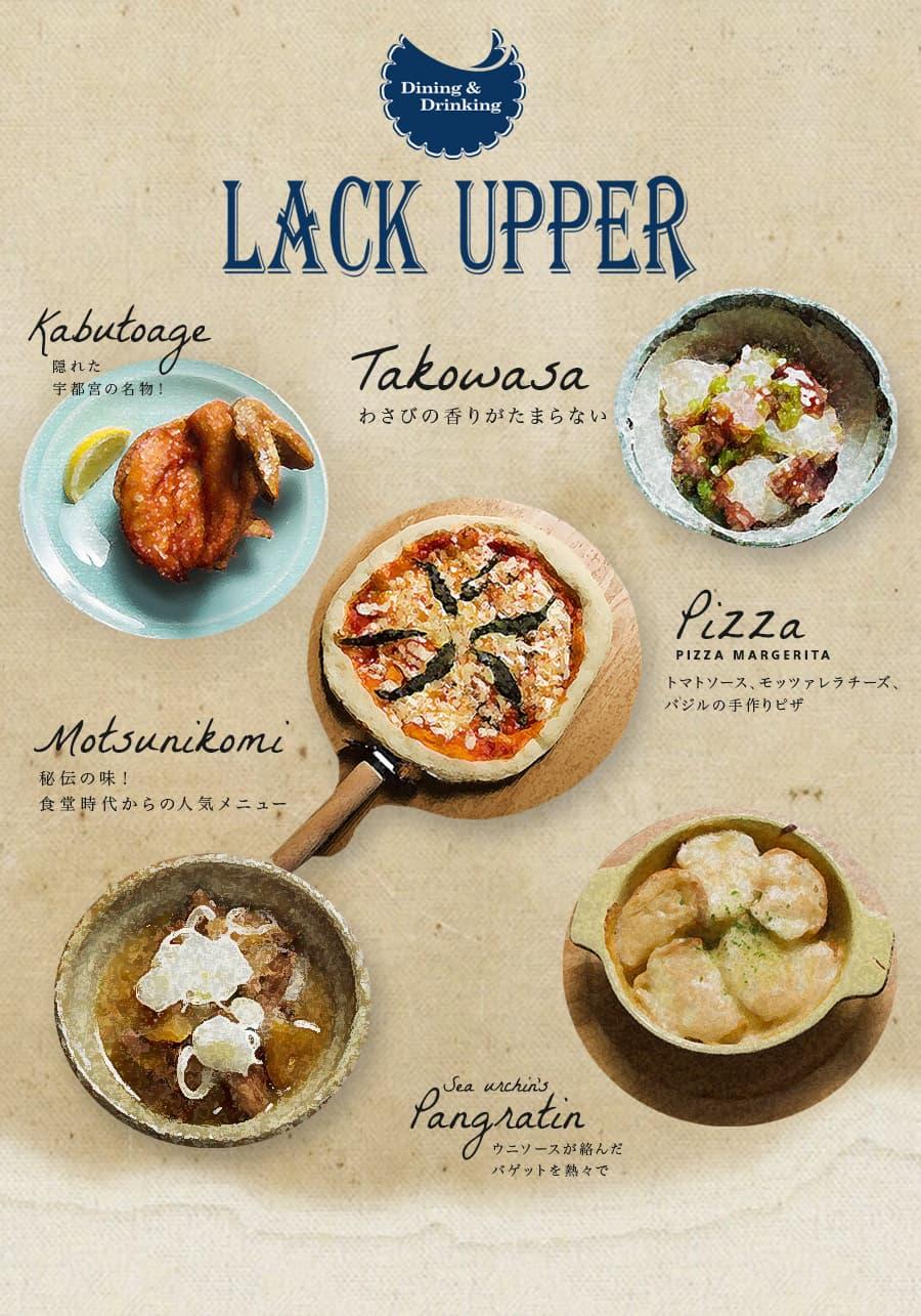 LACK UPPERでは様々な料理が楽しめます