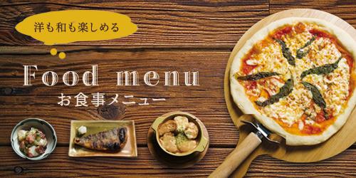 和と洋も楽しめる Food menu