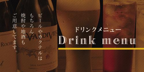 ビールやカクテルはもちろん焼酎や地酒もご用意しています Drink menu