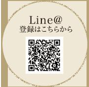 Line@登録はこちらから