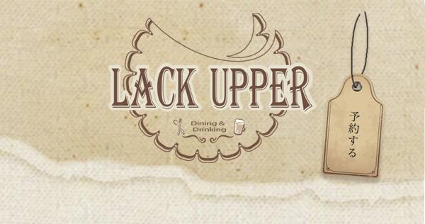 LACK UPPER 予約フォームはこちら