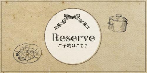 Reserve ご予約はこちら